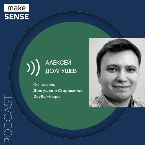 О DevRel, подходе «компания как продукт», мотивации и вовлечении команды с Алексеем Долгушевым