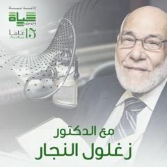قصة إسلام مارك هانسن - مع الدكتور زغلول النجار