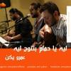 Download ليه يا حمام بتنوح ليه .. عمرو يكن Mp3