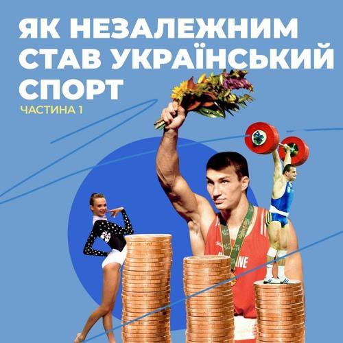 Як незалежним став український спорт. Частина 1 (озвучив Фоззі)