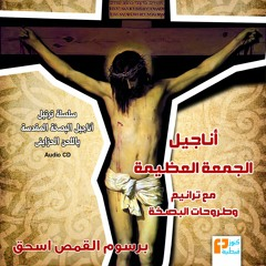 أناجيل الجمعة العظيمة   برسوم القمص اسحق