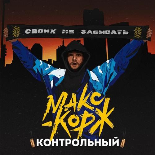 Макс Корж - Контрольный (Минус)