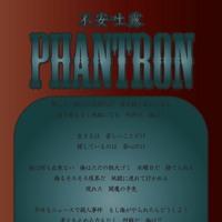 Cover mp3 不安吐露 (PHANTRON)