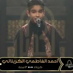 الفتى الحسيني احمد الفاطمي | دم العصره بين فاطمة الزهراء والمحسن عليهما السلام | وجيها بالحسين