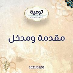 مقدمة ومدخل - د.محمد خير الشعال