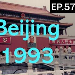 EP.57 | ปักกิ่ง พ.ศ.2536 ไปชมถนนช้อปปิ้ง หวังฟูจิ้ง | 3 Jul 21 | jitkasame.ngarmnil@gmail.com