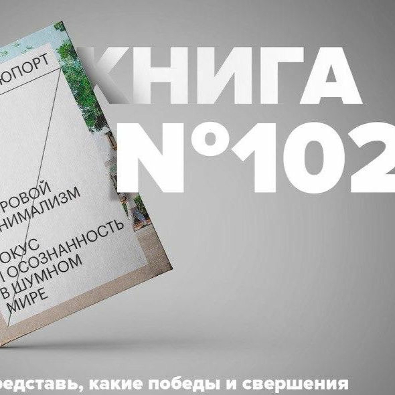 Книга #102 - Цифровой минимализм. Фокус и осознанность в шумном мире