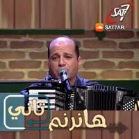 ميدلي مزمور 105 + قلبي بيك فرحان + عايز أرتل - المرنم ميلاد جليل - برنامج هانرنم تاني