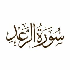 سورة الرعد - اسلام صبحي