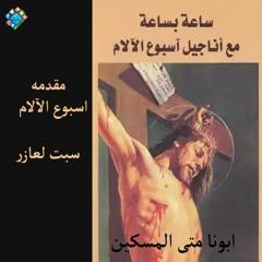 01 مقدمه اسبوع الالام + سبت لعازر