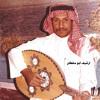 Download حمد الطيار - شويخ من أرض مكناس Mp3