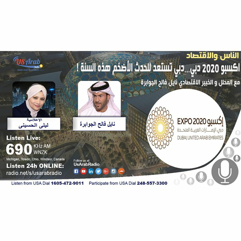 اكسبو 2020 دبي… دبي تستعد للحدث الأضخم هذه السنة