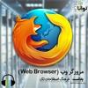 مرورگر وب (Web Browser)