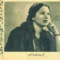 فتحية أحمد - آهات (صفحات يا زمن) || (تسجيل إذاعي 1956)