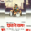 Download Ghas Re Rama - Part 4 Mp3