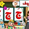 Download اناشيد الروضة - تعليم الاطفال - نطق الحروف الهجائية للاطفال بالحركات (الفتحة - الضمة -الكسرة) (2) Mp3