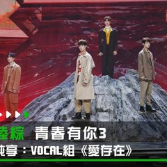 Youth With You 3 青春有你3 - 爱存在 Love Still Exists