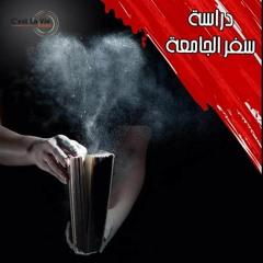 البرنامج الليبى-دراسة سفر الجامعة-السعادة الحقيقة مع المسيح-الحلقة 5