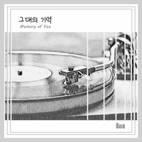 그대의 기억 (Memory of You)