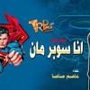 Download مهرجان انا سوبر مان 2021 غناء عاصم صاصا - كلمات هيثم الشقي - توزيع دودو الجنتل | مهرجانات 2020 Mp3