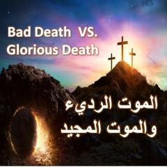 Bad Death  VS. Glorious Death - Fr Daoud Lamei  الموت الرديء والموت المجيد