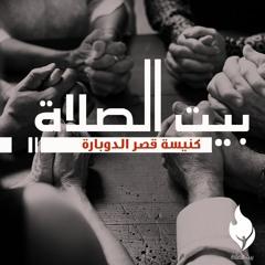 خدمة بيت الصلاة وقت للعبادة و الصلاة - ٨ مايو ٢٠٢٠