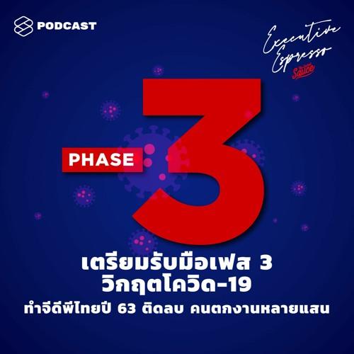 Executive Espresso EP.32 เตรียมรับมือเฟส 3 วิกฤตโควิด-19 ทำจีดีพีไทยปี 63 ติดลบ คนตกงานหลายแสน