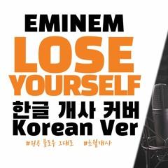 Eminem (에미넴) - Lose Yourself (한국어 개사 커버/Korean Ver.)
