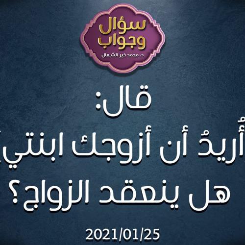 قال: أريد أن أزوجك ابنتي هل ينعقد الزواج؟ - د.محمد خير الشعال