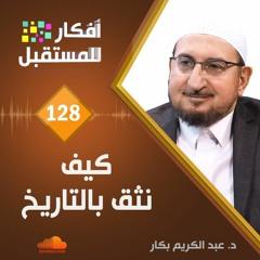 كيف نثق بالتاريخ | د. عبد الكريم بكار | ح128