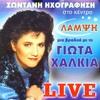 Ola pane mia xara (Live) [feat. Makis Vasileiadis]