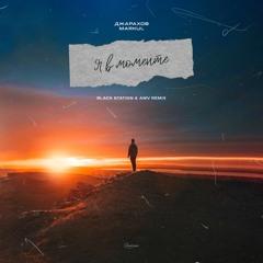 Джарахов, Markul - Я в моменте (Black Station & AMV Remix)