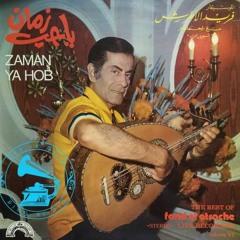 فريد الأطرش - (حفلة) زمان يا حب ... عام 1973م