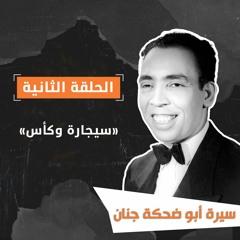 الحلقة الثانية| سيجارة وكأس..سيرة أبو ضحكة جنان