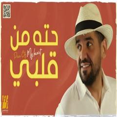 حسين الجسمى - حتة من قلبى 2021