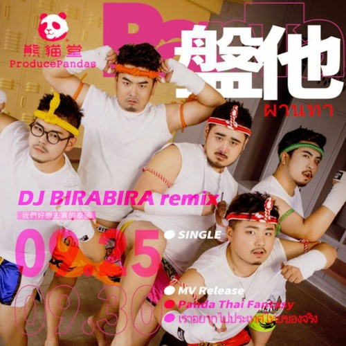 【熊猫堂remix】PanTa -DJ BIRABIRA Remix-