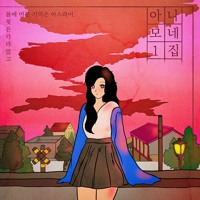 아스라이 feat. 최정훈 (가믹스)