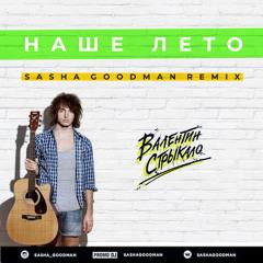 Валентин Стрыкало - Наше Лето (Sasha Goodman Remix)_Radio Edit
