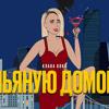 Download Клава Кока - Пьяную домой (Премьера клипа, 2021) Mp3