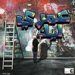 ترنيمة بنيجي ندخل بيته - ألبوم عمري ليك - الحياة الأفضل   Benegy Nodkhol Beto - Better Life