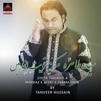 Syeda Tahira Markaz E Ayyat Inama Hain - Tanveer Hussain | Qasida Bibi Fatima S.A - New Qasida 2021