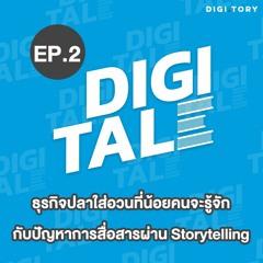DIGItale EP.2 | ธุรกิจปลาใส่อวนที่น้อยคนรู้จัก กับปัญหาการสื่อสารผ่าน Storytelling
