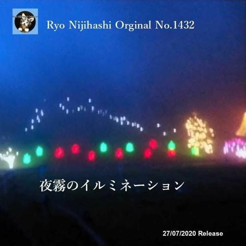 夜霧のイルミネーション by 虹橋りょう