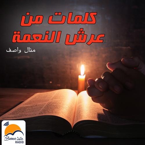 كلمات من عرش النعمة-الانشغال عن خطة الله
