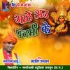 Download Aathe Au Panchmi Ke Mp3