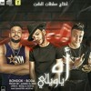 Download مهرجان اه يا ويلي ( النفسية صفر المية ) حوده بندق - بوده محمد   MODY OFFICIAL Mp3