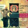 Agapi Pou 'Gines Dikopo Maheri (Instrumental)