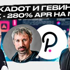 POLKADOT И ГЕВИН ВУД / NFTX - 280% APR НА NFT !!!