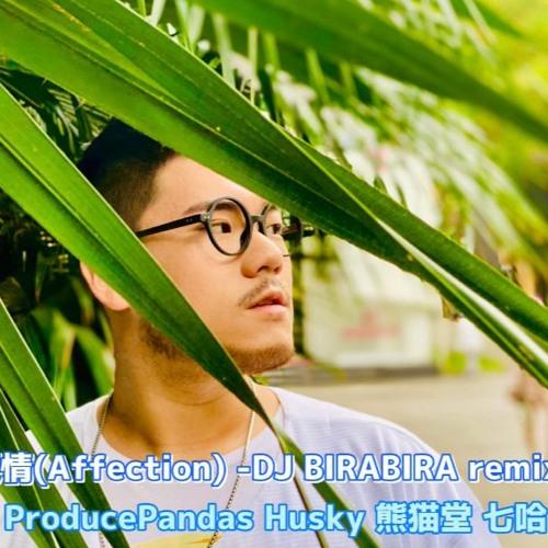 【Produce Pandas REMIX】 熊猫堂 七哈- 深情(Affection) -DJ BIRABIRA remix-