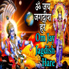 Download Om Jai Jagdish Hare (Aarti Vishanu Bhagwan) Mp3